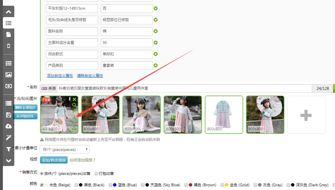 怎么翻译shopee店铺产品主图