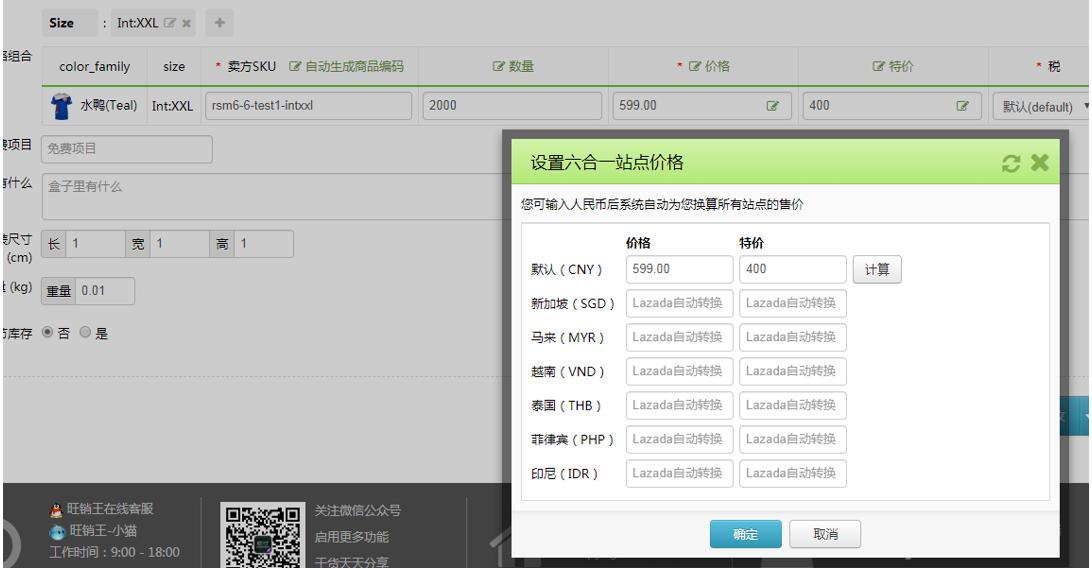新增功能:速卖通新增订单自动到异常单功能,速卖通更新菜鸟转单号功能,客户端新增检查更新功能等