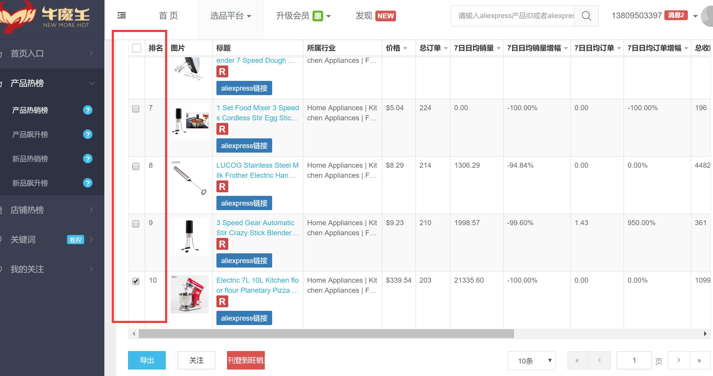 牛魔王用户如何查看产品开发?