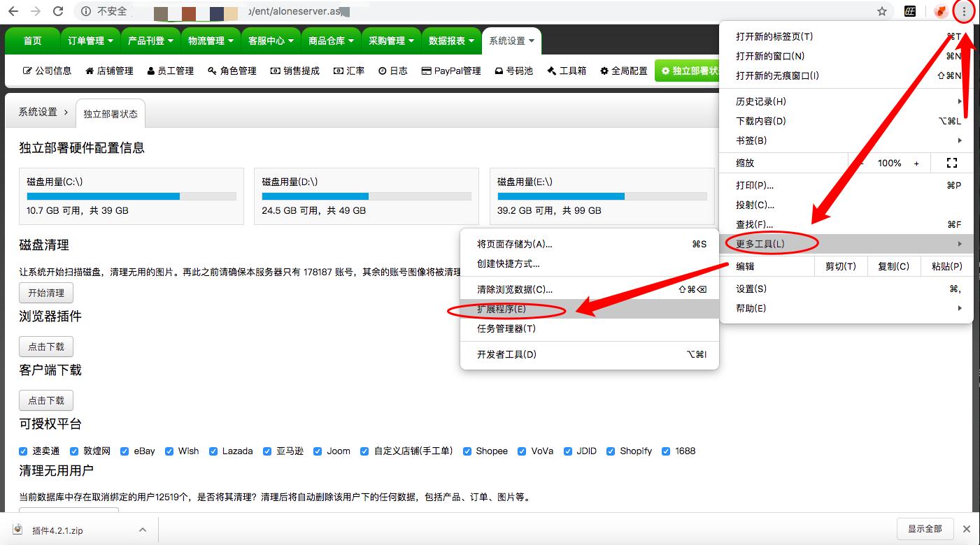 独立部署用户如何安装采集插件