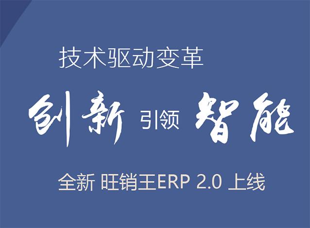 技术驱动变革,创新引领智能,旺销王ERP2.0正式上线